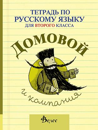 Снимка на Домовой учебна тетрадка