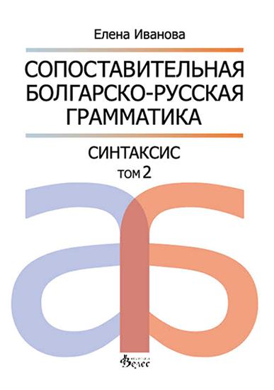 Снимка на Сопоставительная  болгарско-русская грамматика - Синтаксис