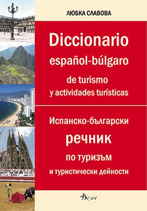 Снимка на Испанско-български речник по туризъм  и туристически дейности