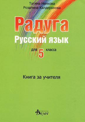 Снимка на Радуга 1 - Книга за учителя