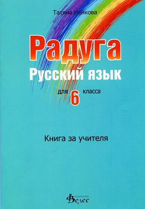 Снимка на Радуга 2 - Книга за учителя