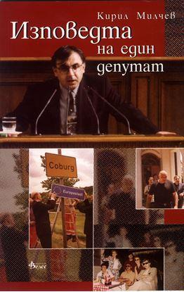 Снимка на Изповедта на един депутат
