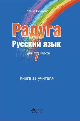 Снимка на Радуга 3 - Книга за учителя