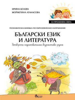 Снимка на Български език и литература