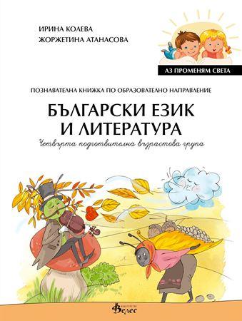 Снимка за категория Познавателни книжки за детски градини