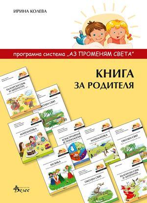 Снимка на Книга за родителя