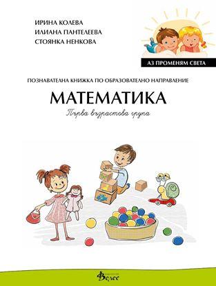 Снимка на Математика