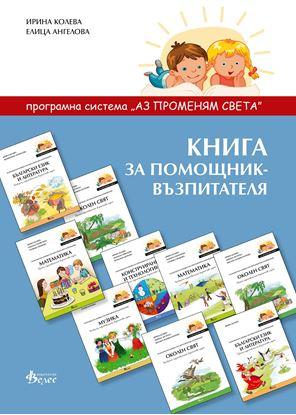 Снимка на Книга за помощник-възпитателя