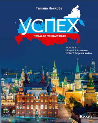 Снимка на Успех - учебна тетрадка по руски език ниво В1.1